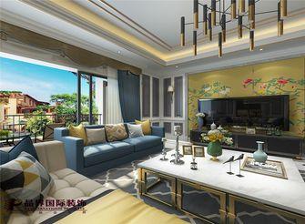 140平米四室一厅欧式风格客厅效果图