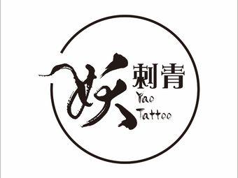 YAO TATTOO妖刺青纹身艺术中心
