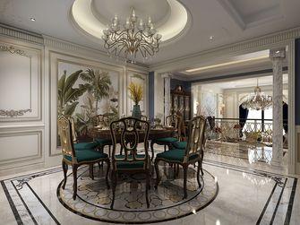 140平米别墅法式风格餐厅图