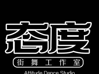 Attitude态度街舞工作室
