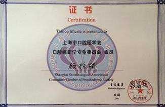 上海市口腔医学会口腔修复学委员会会员