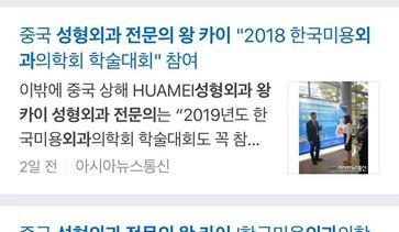 韩国媒体对王凯主任的报道