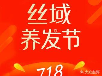 丝域养发馆(济南路店)