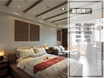 50平米公寓东南亚风格客厅装修图片大全
