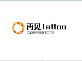 再见tattoo·专业皮秒清洗纹身工作室