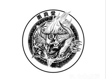 烈炎堂刺青