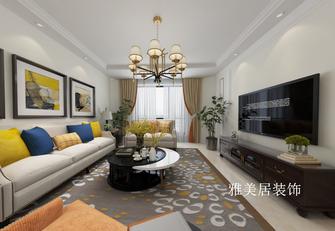 3万以下120平米三美式风格客厅装修图片大全