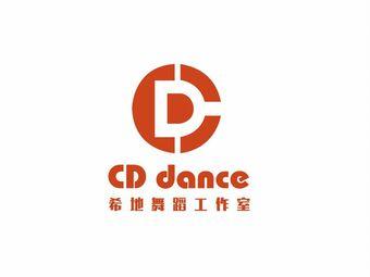 CD舞蹈工作室(站前广场店)