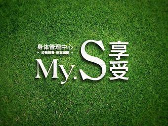 My•S享受身体管理中心(万福店)