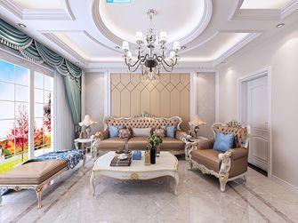 130平米四室两厅欧式风格客厅图片