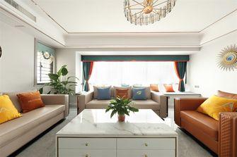 富裕型130平米三室两厅现代简约风格客厅装修效果图