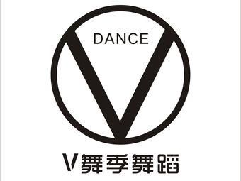 V 舞季舞蹈