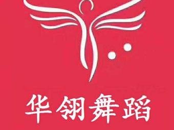 丹阳华翎舞蹈培训学校