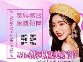 MC韩式眉美颜馆 专业半永久定制