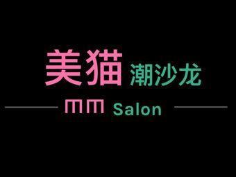 美猫•潮沙龙(香江丽景店)