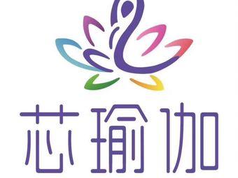 淳媛·芯瑜伽(星沙校区)