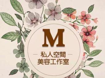 M私人空间美肤工作室(晋安店)