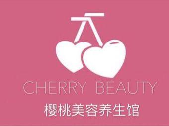 樱桃美容养生馆