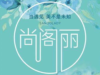尚阁丽皮肤管理·sangolady轻奢店(东台店)