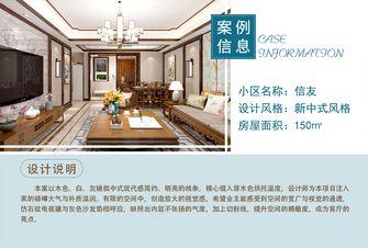 10-15万140平米三室一厅中式风格客厅图