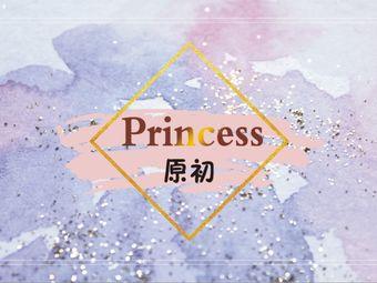 Princess原初