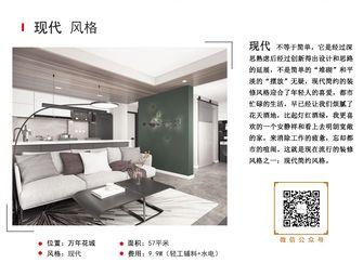 10-15万50平米复式现代简约风格客厅欣赏图