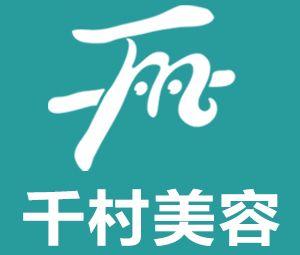 千村美容中心