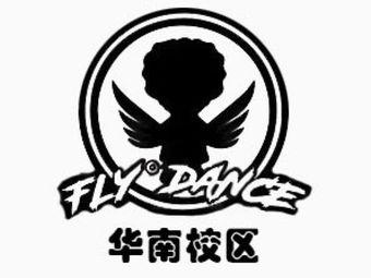 Fly°菲度街舞(华南校区)