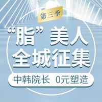 德琳医疗美容医院드림의료미용(中国分院)