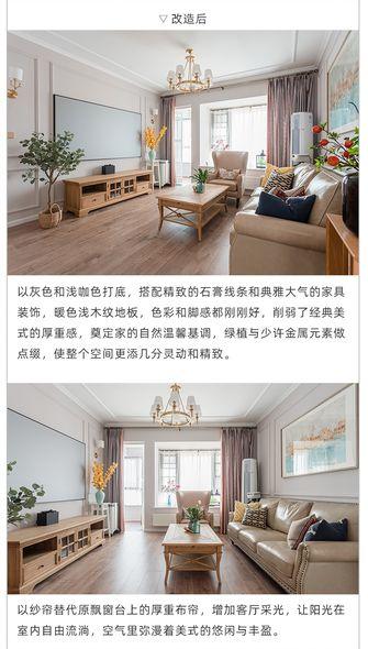 100平米三室两厅美式风格客厅效果图