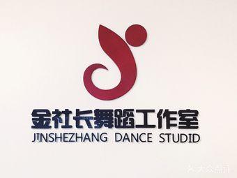 金社长舞蹈工作室
