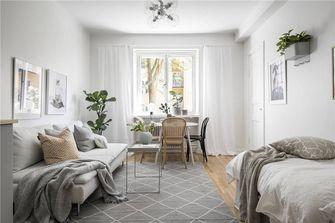 30平米以下超小户型北欧风格客厅装修图片大全