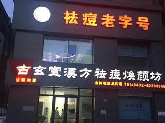 古玄堂汉方祛痘焕颜坊(吉林总店)