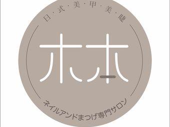 木本·日式美甲美睫沙龙(侯家塘店)