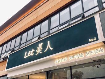 Let美人(周巷店)