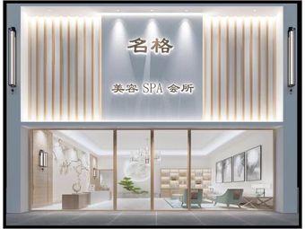 名格美容spa会所(方直广场店)