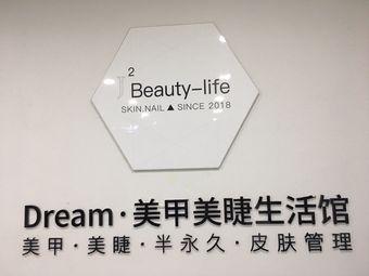 Dream·美甲美睫生活馆