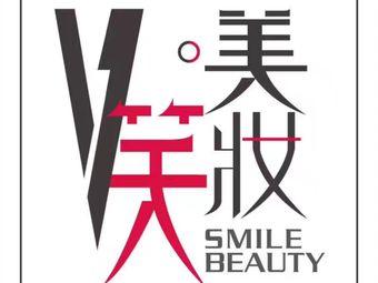 V笑smile 日式美甲美睫半永久