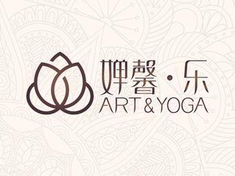 瑜伽联盟 婵馨·乐ART&YOGA(城关店)