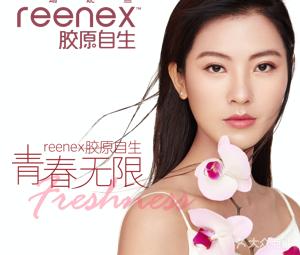 reenex胶原自生瑞妮丝医疗美容(环贸店)
