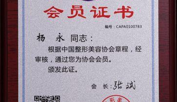 中国整形美容协会会员医师