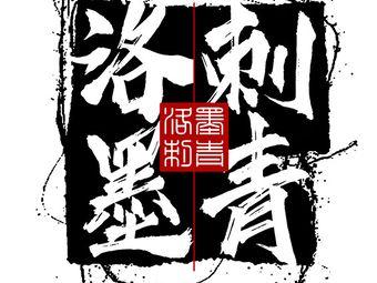 洛墨刺青(永昌路店)