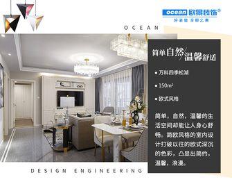 10-15万140平米欧式风格客厅图片