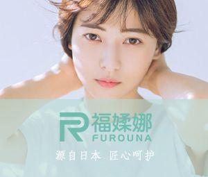 福媃娜FUROUNAフローナ(南京西路店)