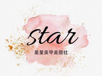 star星星美甲美顏社(南國都市店)