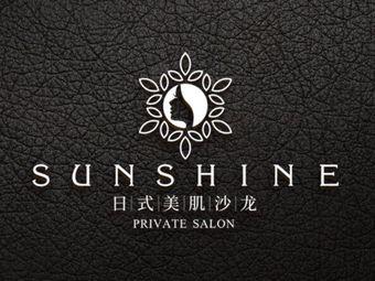 SunShine日式美肌沙龙(新北万达店)