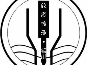纹道传承·纹身穿孔纹绣潮店