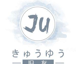 JU·旧友日式美甲美睫工作室