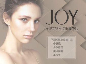 JOY乔伊专业皮肤管理中心