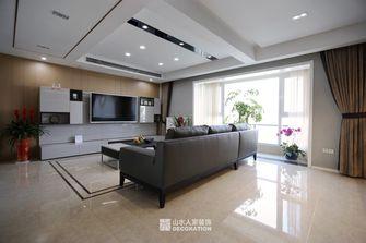 豪华型140平米四室两厅现代简约风格客厅装修图片大全